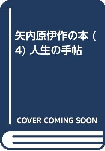 矢内原伊作の本 (4) 人生の手帖