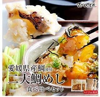 炊き込みご飯の素 鯛飯 食べ比べセット 宇和島鯛めし 漬け丼 炊き込みご飯