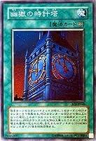 EOJ-JP048 SR 幽獄の時計塔【遊戯王シングルカード】