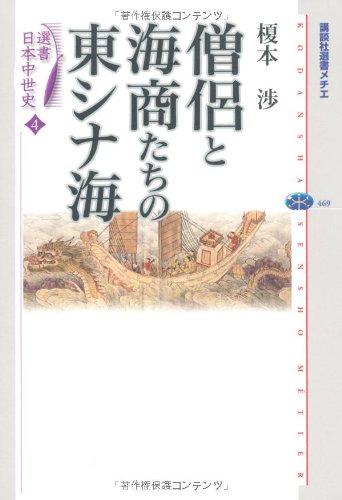 選書日本中世史 4 僧侶と海商たちの東シナ海 (講談社選書メチエ)