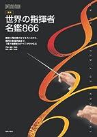 ONTOMO MOOK 最新 世界の指揮者名盤866