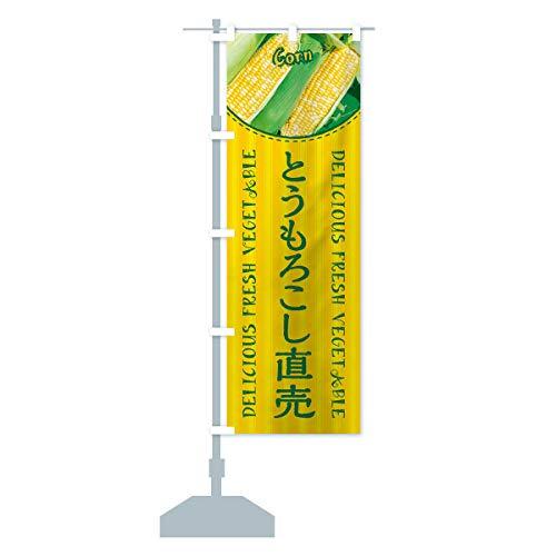 とうもろこし直売 のぼり旗 サイズ選べます(ショート60x150cm 左チチ)