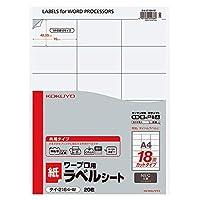 コクヨ ワープロラベル用紙 NEC A4 18面 20枚 タイ-2164N-W Japan