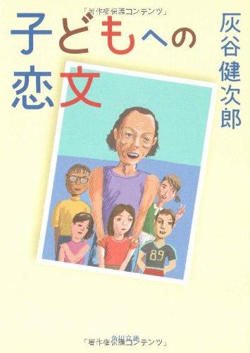 子どもへの恋文 (角川文庫)の詳細を見る