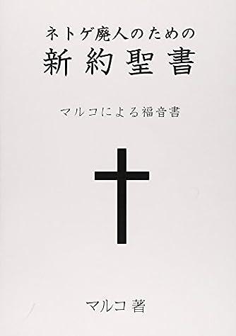 ネトゲ廃人のための新約聖書―マルコによる福音書