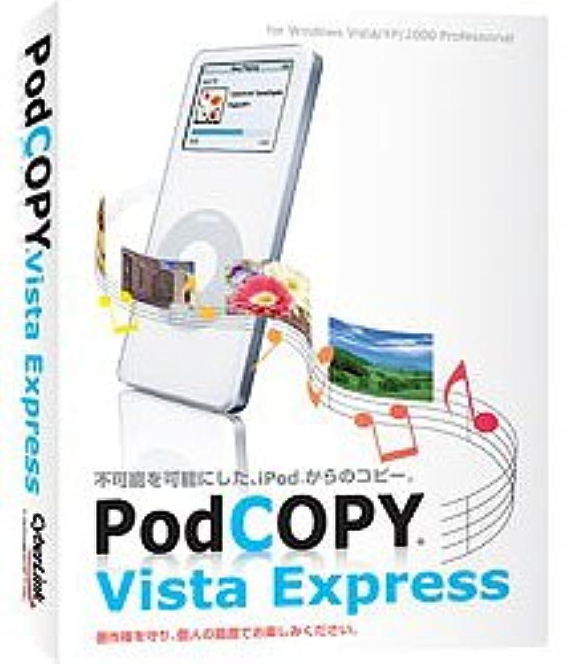 拮抗上陸空PodCOPY Vista Express
