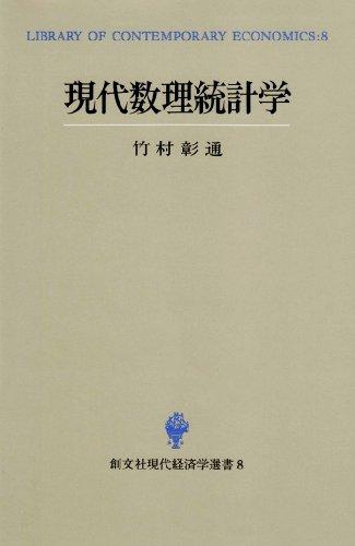 現代数理統計学 (創文社現代経済学選書)