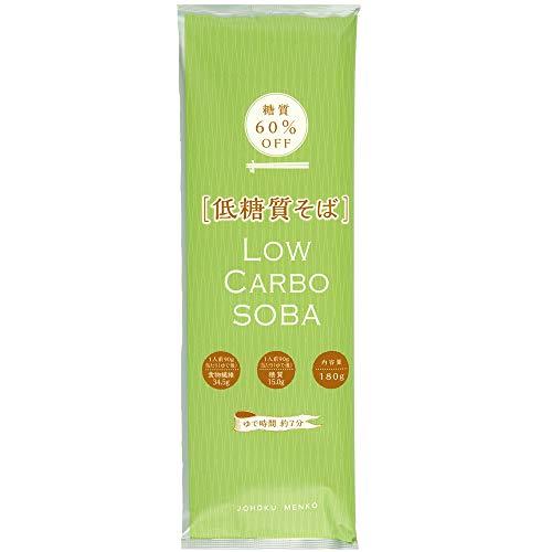 城北麺工 低糖質そば 180g×10袋入 おいしさそのまま糖質60%オフ