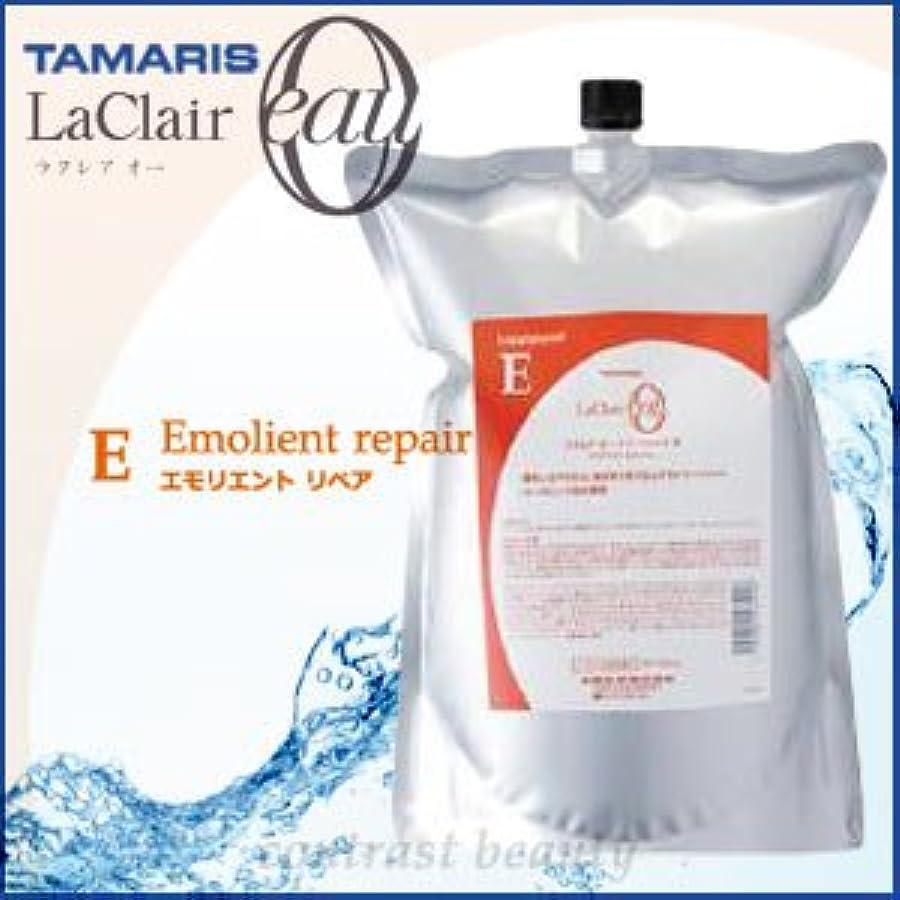 元のアクティビティ私たち自身【X5個セット】 タマリス ラクレアオー エモリエントリペア トリートメントE 2000g(業務用詰替レフィルタイプ) TAMARIS La Clair eau