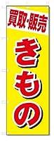 のぼり のぼり旗 買取・販売 きもの (W600×H1800)