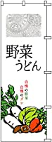 のぼり旗 野菜うどん S70138 600×1800mm 株式会社UMOGA
