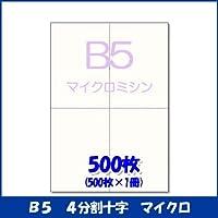 【かみらんど】 B5 4分割 十字 マイクロミシン目入 用紙 高級国産上質紙 白紙(500枚) 各種帳票 伝票用