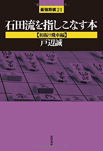 """石田流を指しこなす本""""相振り飛車編"""" (最強将棋21)"""
