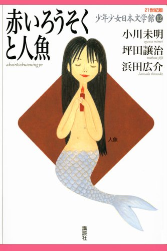 赤いろうそくと人魚 (21世紀版・少年少女日本文学館12)