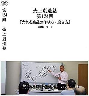 売れる商品の作り方・磨き方 第124回 売上創造塾 セミナーDVD