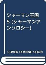 シャーマン王国 5 (シャーマンアンソロジー)