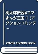 桃太郎伝説4コマまんが王国 1 (アクションコミックス)