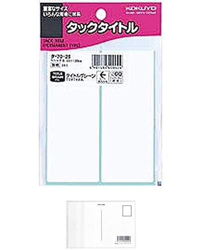 コクヨ タックタイトル 寸法43X120mm 34片 無地枠 タ-70-25 + 画材屋ドットコム ポストカードA