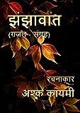 Janjhaavaat  Hindi-Urdu Gazal Sangrah झंझावात ग़ज़ल संग्रह Book 3  Hindi Edition
