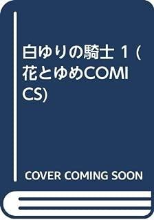 白ゆりの騎士 1 (花とゆめCOMICS)