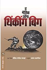 The Magic of Thinking Big (Marathi) eBook Kindle