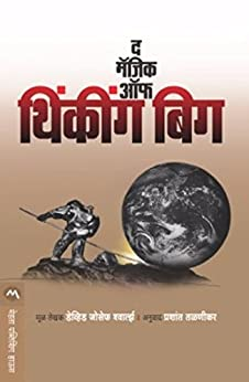 The Magic of Thinking Big  (Marathi) by [DAVID J. SCHWARTZ, MAR, PRASHANT TALNIKAR]