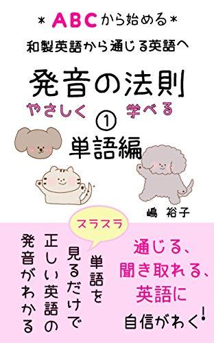 発音の法則 ① 単語編 : 和製英語から通じる英語へ~