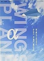 あおぞら(Aozora) ウイングス プレーン・アルファ ブルー 12 セット 652326