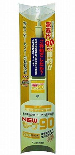 水道凍結防止ヒーター用節電器NEWセーブ90 2本用ESS-T02N