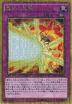 遊戯王/第9期/MB01-JP003 魔神火炎砲【ミレニアムゴールドレア】