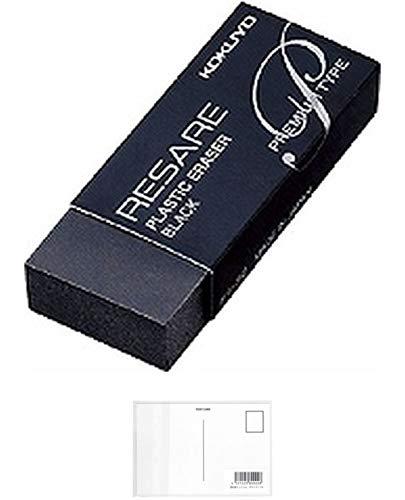 コクヨ 消しゴム リサーレ プレミアム ケシ90×5 + 画材屋ドットコム ポストカードA