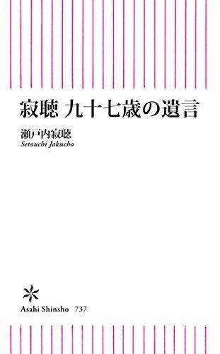 寂聴 九十七歳の遺言 (朝日新書)