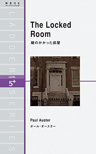 鍵のかかった部屋 The Locked Room (ラダーシリーズ Level 5)