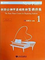 新路径钢琴基础教程复调曲集(1)