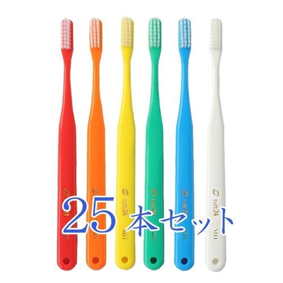ビルダー勧告ステッチオーラルケア キャップなし タフト24 歯ブラシ × 25本入 MH アソート