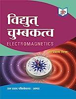 ELECTROMAGNETICS (IN HINDI)