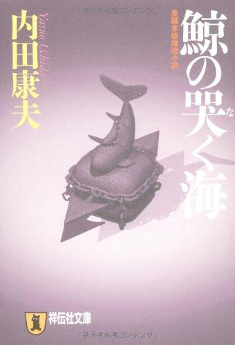鯨の哭く海 (祥伝社文庫)