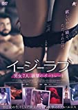 イージーラブ 男女7人、欲望のポートレート[DVD]