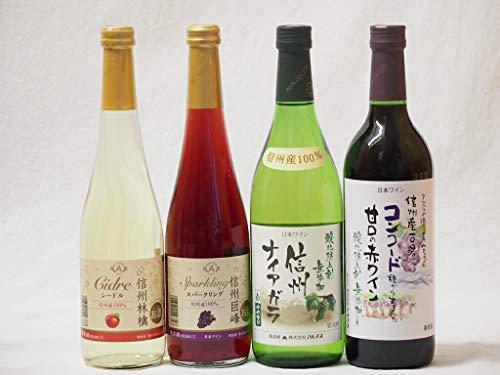 国産100%長野県信州産ワイン4本セット コンコード甘口赤 信州ナイアガラ白720ml×2本 林檎シードル 巨峰スパークリング500ml×2本