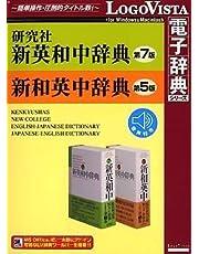 研究社新英和(第7版)・和英(第5版) 中辞典~音声付き