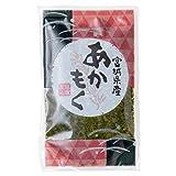 あかもく(ギバサ) 100g×30パック入り 三陸宮城県産 冷凍 話題沸騰中 スーパー海藻 (AK-30p)