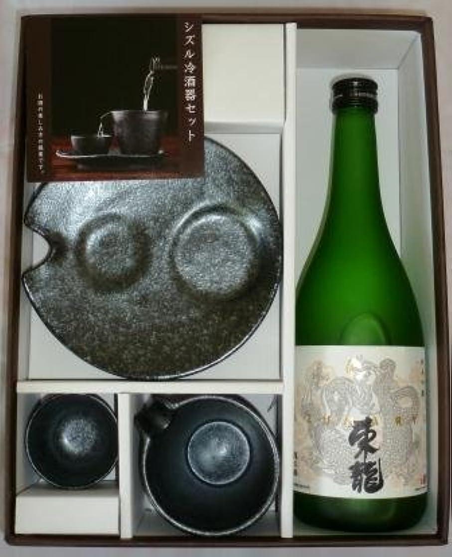 愛知の酒「東龍」&「シズル」冷酒器セット