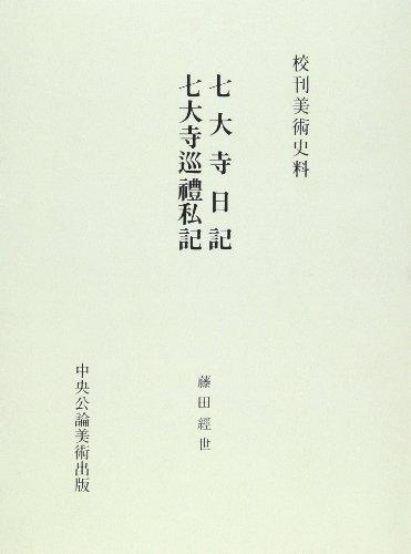 七大寺日記 七大寺巡礼私記の詳細を見る