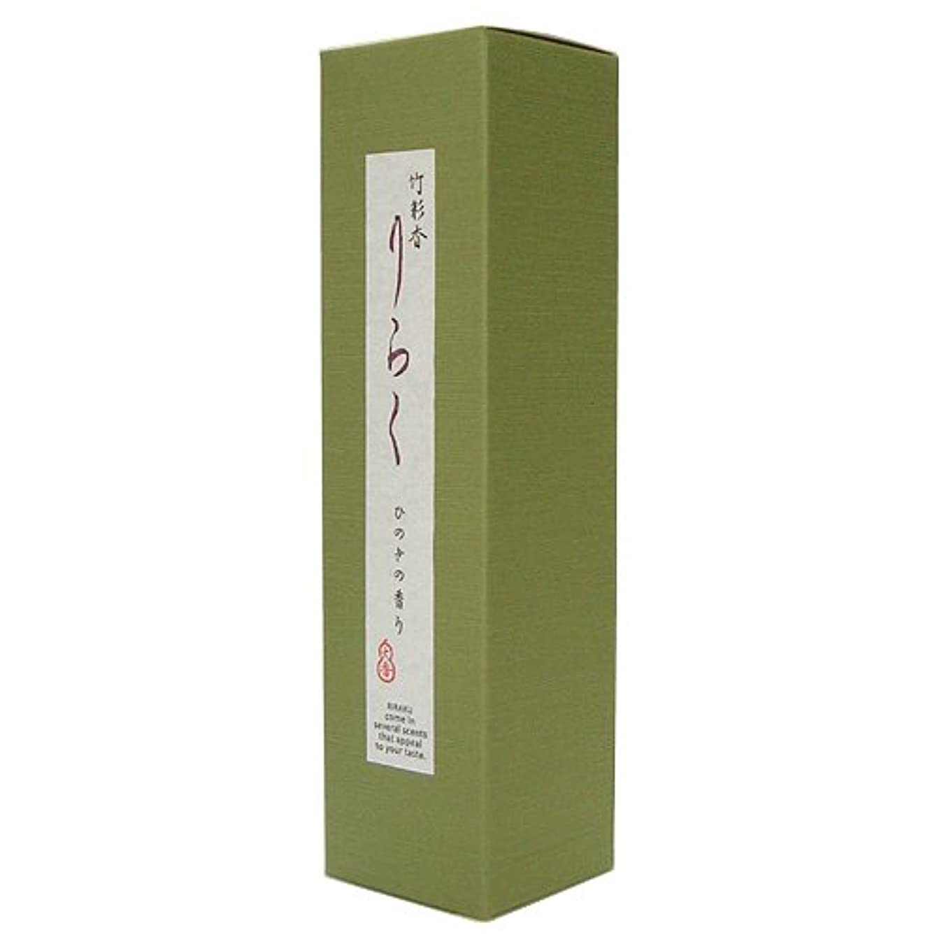 進化線戻る竹彩香りらくひのき 50ml