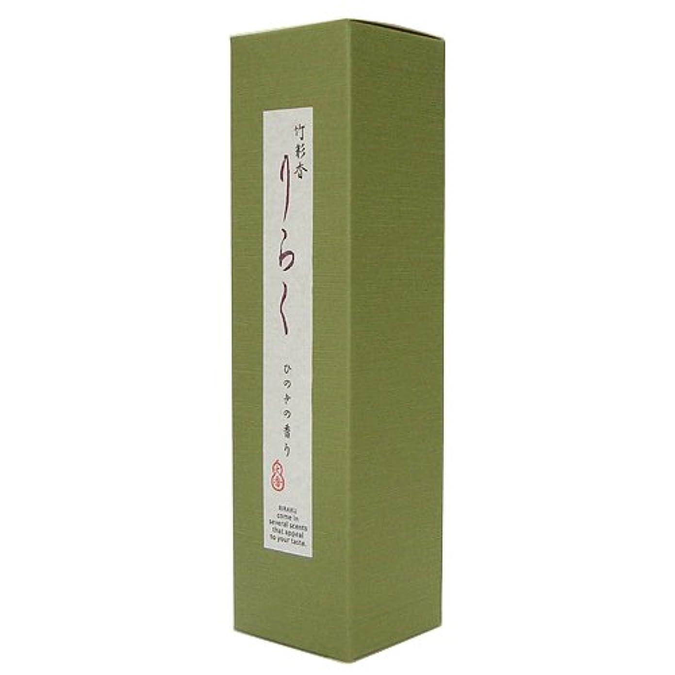 ご意見家庭教師時間とともに竹彩香りらくひのき 50ml
