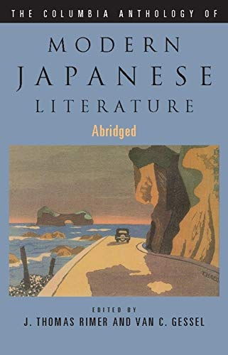 The Columbia Anthology of Modern Japanese Literature (Modern Asian Literature)の詳細を見る