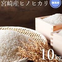宮崎県産ひのひかり 無洗米-10kg
