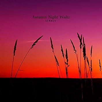 가을밤의 왈츠