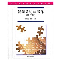 News Reporting and Writing (Second Edition) 21st Century News Training Textbook Series(Chinese Edition)