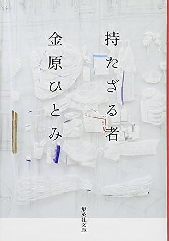 持たざる者 (集英社文庫)